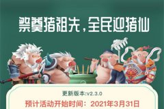 一起来养猪全新活动:祭奠猪祖先,全民迎猪仙!