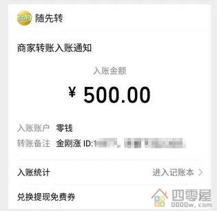 金刚涨提现收款500元