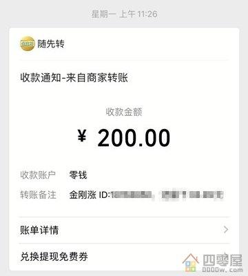 金刚涨微信提现200元