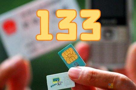 133是电信还是联通「真相了」