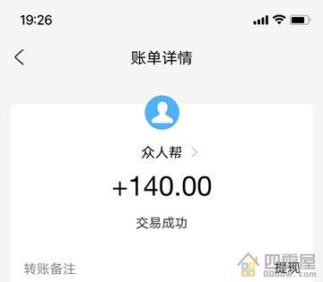微信快速赚100块:1分钟快速赚100元「方法公开」-第4张图