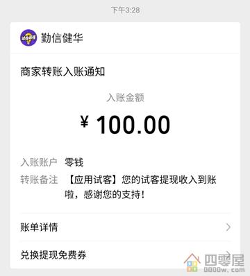 微信快速赚100块:1分钟快速赚100元「方法公开」-第5张图