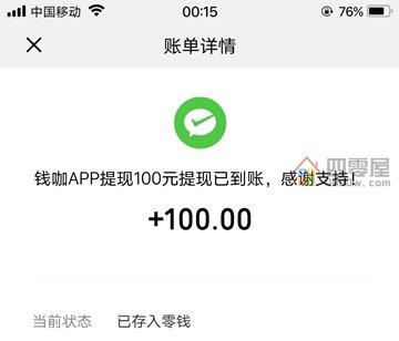 网络兼职赚钱日结工作:一部手机日入100元-第5张图