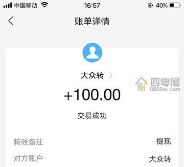 网络兼职赚钱日结工作:一部手机日入100元-第6张图