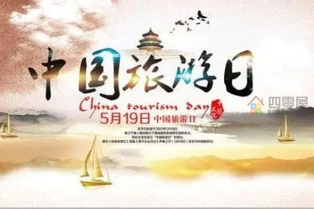 5月19日为中国什么日「科普」第1张图