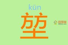 两个方一个土念什么「汉字读音」