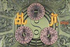 乩怎么读「汉字读音」