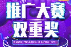 2021年趣闲赚app推广大赛已开启!
