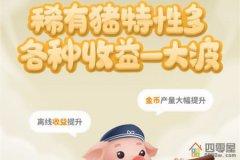 一起来养猪的稀有猪有什么用?怎么获得稀有猪?