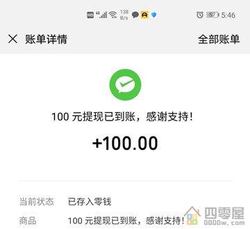 钱咖平台提现100元