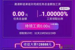 趣闲赚app又推出了第五期推广大赛!